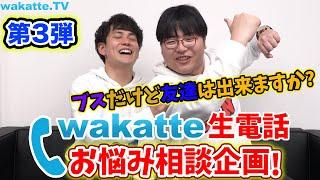 【第3弾】ブスなんですけど友達出来ますか?wakatte生電話!あなたのお悩み解決します! 【wakatte.TV】#349