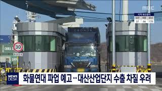화물연대 파업하나...대산산업단지 수출 차질 우려/대전…