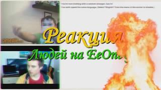 РЕАКЦИЯ ЛЮДЕЙ НА EeOneGuy и Maryana Ro | ИВАНГАЙ И МАРЬЯНА РО(Магазин аккаунтов - http://OneKeys.ru 3 часть