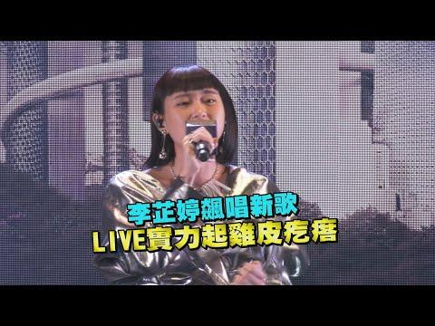 【太好聽】李芷婷飆唱新
