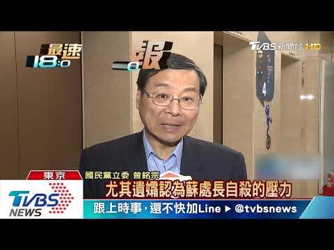 蘇啟誠案藍委要大使返台報告 謝跳針回