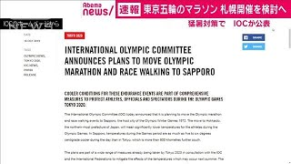 東京五輪マラソンコース 札幌への変更検討へ IOC(19/10/16)