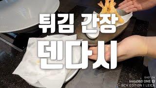 일식 튀김소스 덴다시 레시피 공개 - 새우튀김 맛을 u…