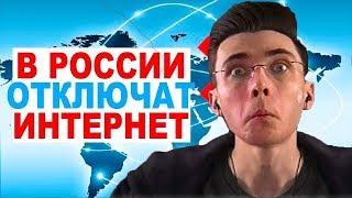 JesusAVGN о блокировке интернета в России