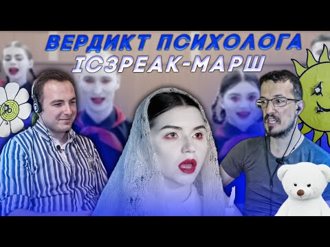 IC3PEAK - Марш - Реакция | ПСИХОЛОГИ СМОТРЯТ | ФрЭйданутые