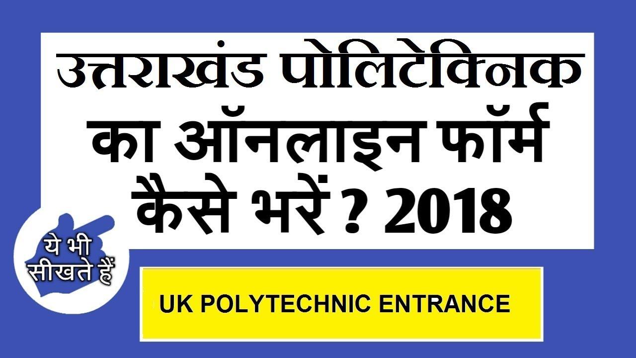How to Fill Uttarakhand Polytechnic Online Form? New Admission JEEP New Job Form In Uttarakhand on new job letter sample, new job memo, new job template, new job flyer,