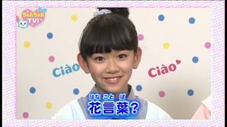 ちゃおちゃおTV 野津友那乃 山田杏奈 黒澤美澪奈 高野あみい.