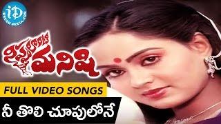 Nippulanti Manishi Movie - Nee Tholi Choopulone Video Song | Balakrishna, Radha | Chakravarthy