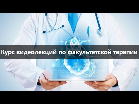Лекция: Нейро-циркуляторная дистония (НЦД)