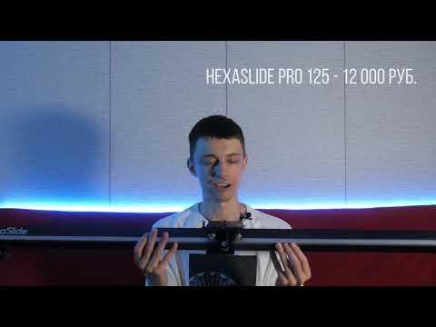 Slider HexaSlide PRO. Слайдер HexaSlide.