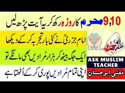 Har Maqsad mein Kamyabi - 10 Muharram Ka Wazifa - Har Hajat Puri Hogi - Har Murad Puri Hogi