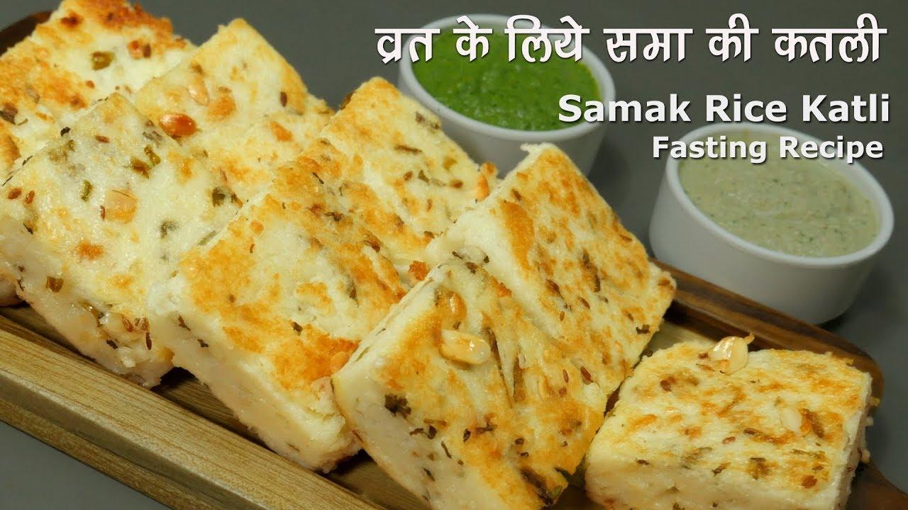Navratri Vrat Recipes Samak katli | समक कतली नवरात्रि स्पेशल । Navratri Vrat ka Khana Samak Katali