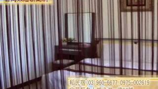 宜蘭民宿TV~冬山鄉精緻稻民宿