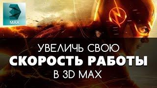 Увеличь свою Скорость Работы в 3D Max | Видео уроки на русском для начинающих