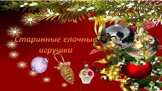 Старинные елочные игрушки Найдите свои! Поздравляю со Старым Новым годом!
