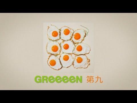 Now On Sale!!!!  GReeeeN New Album「第九」全曲ダイジェスト