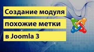 СОЗДАНИЕ МОДУЛЯ ПОХОЖИЕ МЕТКИ В JOOMLA 3