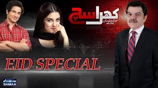 Eid Special |Khara Sach | Part 2 | Mubashir Lucman | Ali Zafar | Maya Ali | SAMAA TV | 17 June 2018