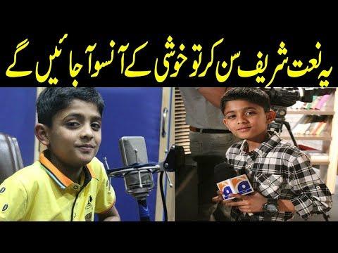 Arshman Naeem Naat Kash Main Dour e Payamber Main Uthaya Jata | Urdu Information Lab