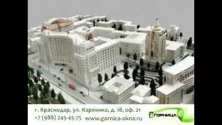 видео металлопластиковые окна в  Краснодаре