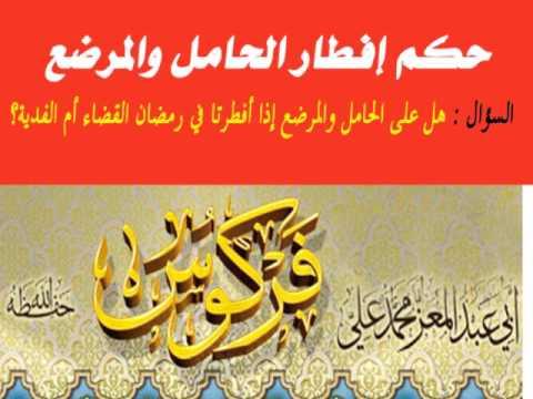 فتاوى الصيام حكم إفطار الحامل والمرضع الشيخ فركوس Youtube