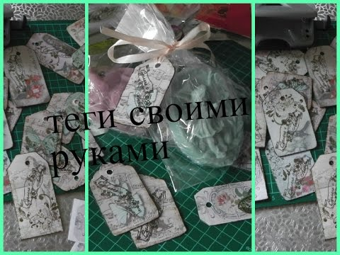 Теги или бирки для упаковки рукодельных подарков***