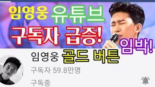 미스터트롯 임영웅 유튜브, 곧 100만 구독자, 골드 …