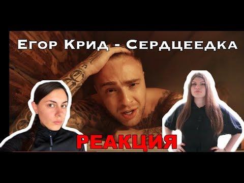 Егор Крид - Сердцеедка // Реакция