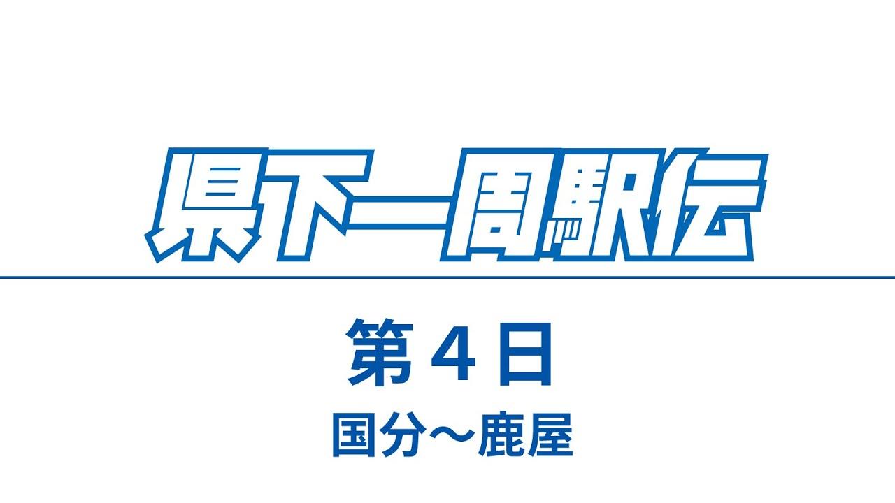 県下 一周 速報 鹿児島 駅伝