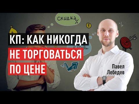 Коммерческое предложение: как никогда не торговаться по цене. Павел Лебедев