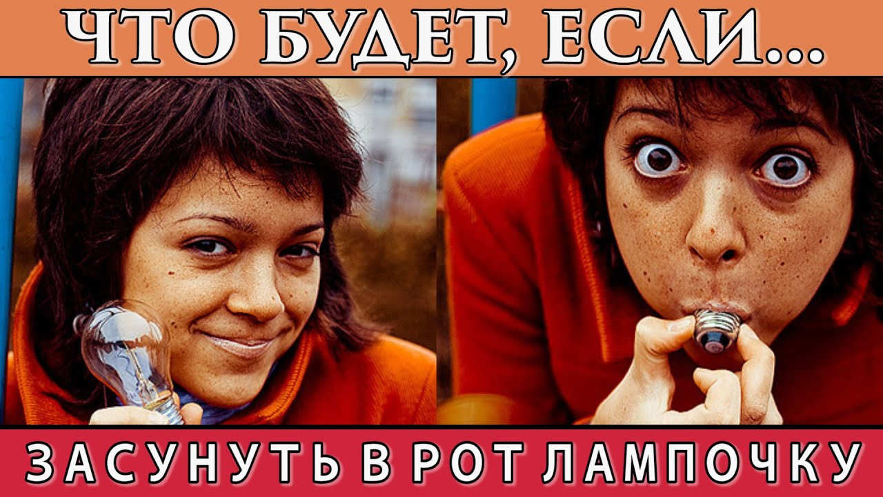 lampochka-v-rot-video