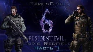 видео Resident Evil 6 прохождение за Криса
