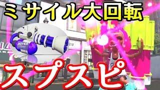 【スプラトゥーン2】3種S+のガチマッチ マルチミサイルをぶん回せ!スプラスピナーが強い!!【ツトッキー】 thumbnail