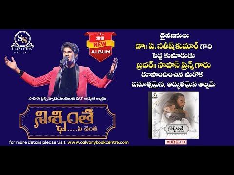 నిశ్చింత నీ చెంత -Nischintha Nee Chentha - Bro.Saahus Prince 2nd Album | Dr. P. Satish Kumar
