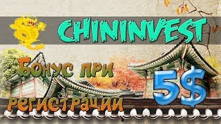 Chininvest.com отличный инвестиционный проект!