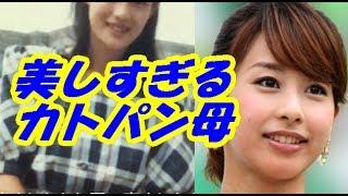 加藤綾子の実母が超絶美人!カトパンよりいい 餅田コシヒカリ 動画 24