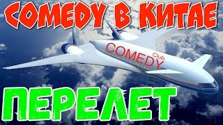 Самолет Comedy Club Летит в Китай на 16 Фестиваль Камеди Клаб 2017 Хайнань Vlog Угарный Перелет