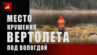 Место крушения вертолета под Вологдой