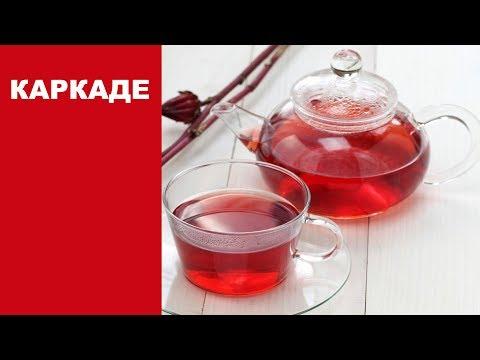 Каркаде | вкусный прохладительный напиток