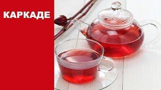 каркаде  вкусный прохладительный напиток