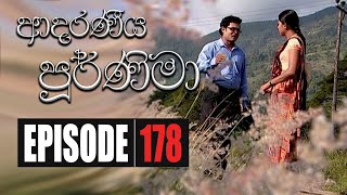 Adaraniya Purnima | Episode 178  ආදරණීය පූර්ණිමා Thumbnail