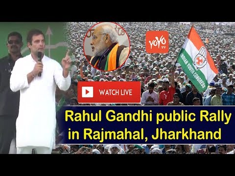 Rahul Gandhi Live Public Meeting in Rajmahal Jharkhand | Congress rally | YOYO Kannada News