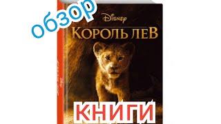обзор книги-,,Король лев 2019