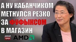 НОВЫЙ РАДЕОН НЕ ОСТАВИЛ ШАНСА GTX 2080, А ТАК ЖЕ RYZEN 3000 || CES 2019 АМД