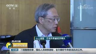 [国际财经报道]热点扫描 世贸组织讨论韩日贸易争端 双方隔空放话各执己见  CCTV财经