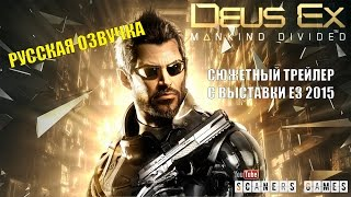 Deus Ex Mankind Divided E3 2015 Trailer | Русский трейлер