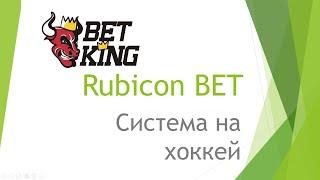 """Rubicon BET. Система на хоккей от BET-KING """"Теория первого гола""""."""