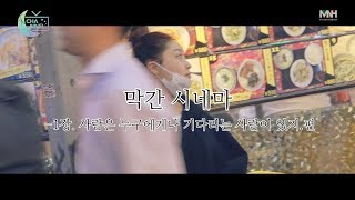 [CH.Channel] 청하 채널 #2 - 무작정 걷는 시간들도 소중해