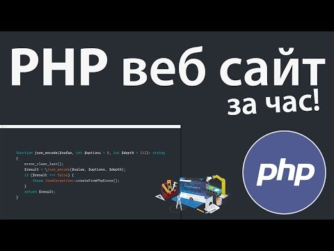 Создание PHP веб сайта за 1 час! + Выгрузка на сервер