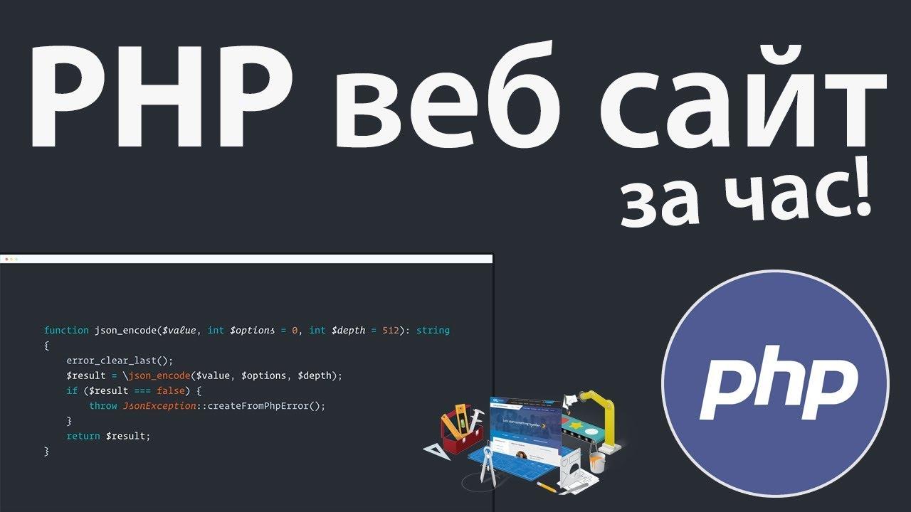 Создание PHP веб сайта за 1 час! + Выгрузка на сервер ...